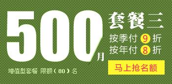 环球体育网站下载维护套餐三(增值型)